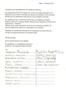 Γράμμα στη Γλυκόβρυση Λακωνίας