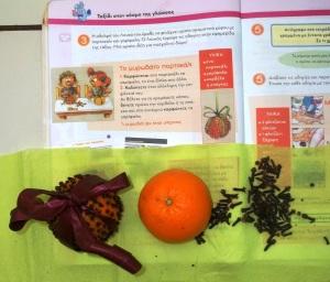 το μυρωδάτο πορτοκάλι