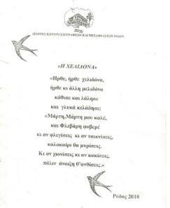 χελιδόνα